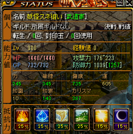 決戦武道2