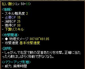 決戦武道5