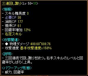決戦武道6