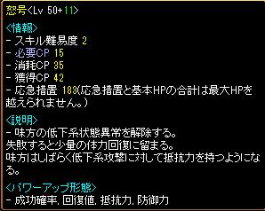 決戦武道7