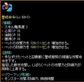 決戦テイマ6