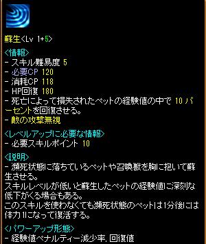 決戦テイマ7