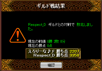 819Respect.png