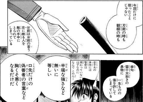 kenshinsaitou.jpg