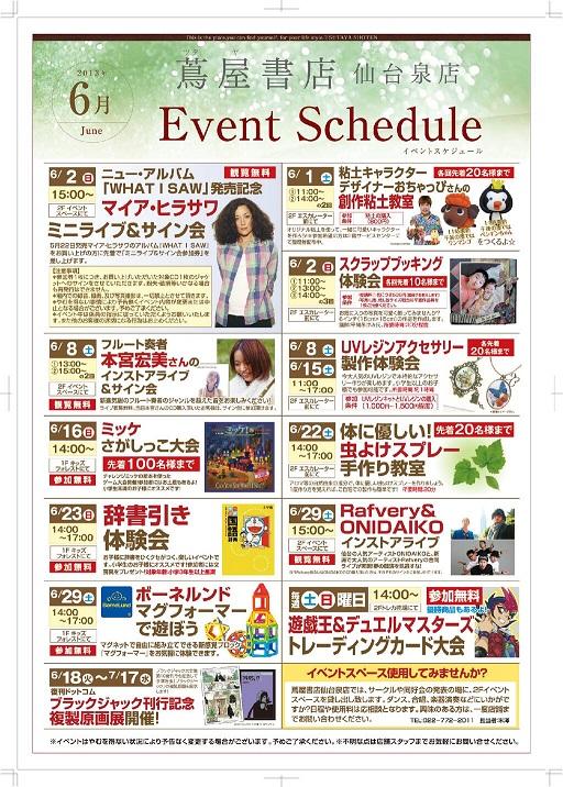 蔦屋書店仙台泉店イベント