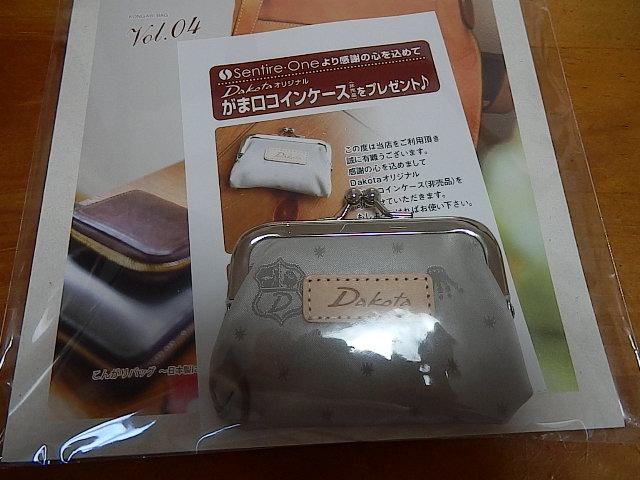 gamakuchi.jpg