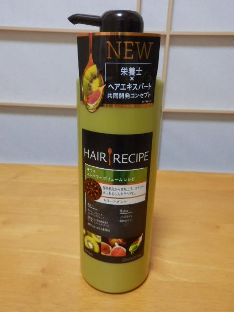 hairrecipik4.jpg