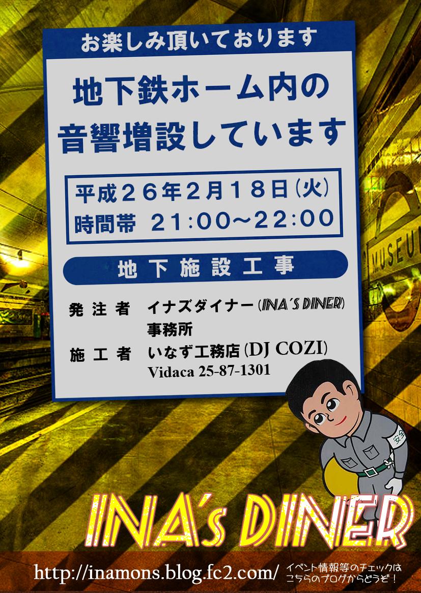 2014_02_17 いべんと01