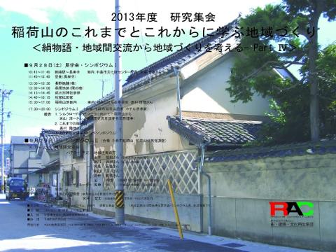2013研究集会チラシブログ用