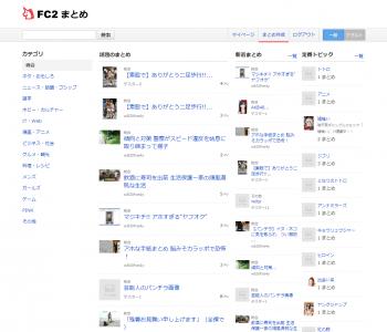 FC2まとめ (1)