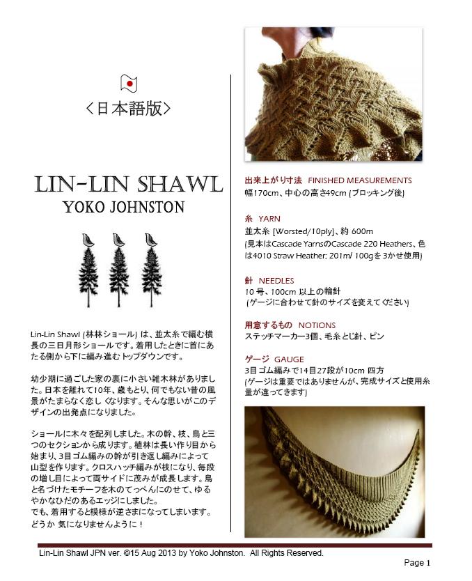 Lin-Lin shawl JPN