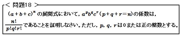 練習問題18