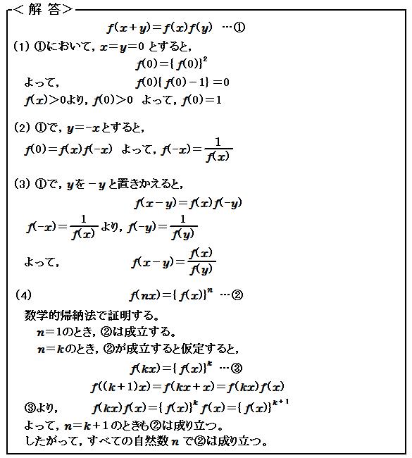 練習問題21解答