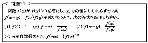 練習問題21