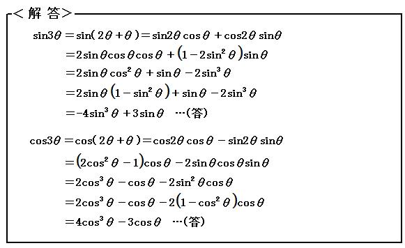 練習問題34