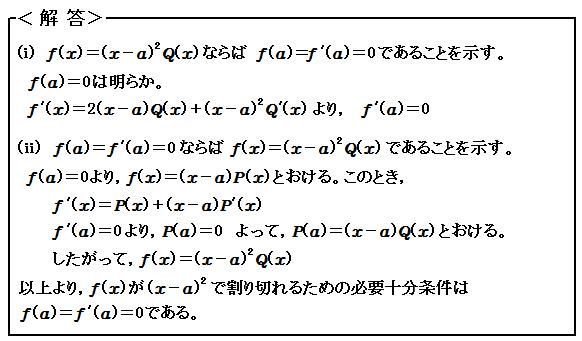 練習問題43解答