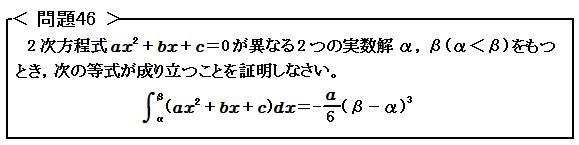 練習問題46