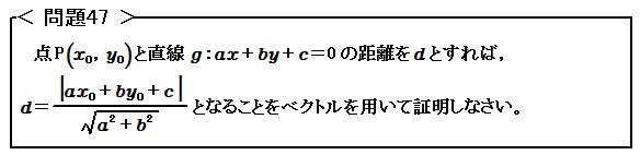 練習問題47