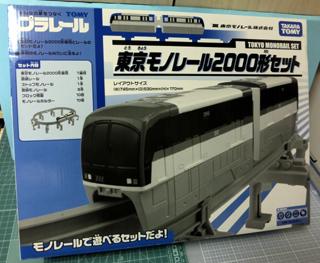 東京モノレール2000形セット