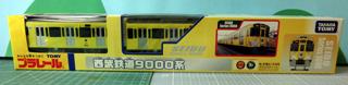 西武鉄道9000系プラレール