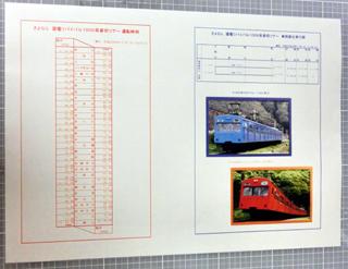 運転時刻と乗務員行路表が記載されているペーパー