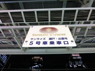 東京駅のサンライズ乗車位置看板