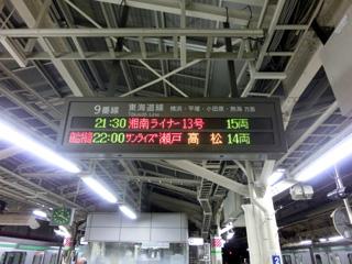 東京駅のLED案内表示板 「サンライズ瀬戸」の表示