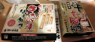 東京駅で購入した駅弁2種