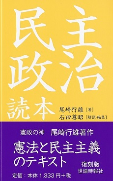 民主政治読本 復刻版