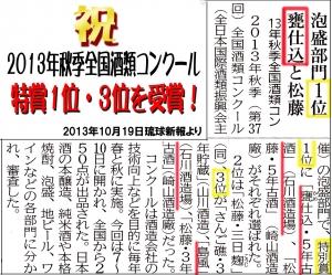 酒類コンクール記事 2013-1