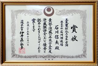2013県知事賞賞状