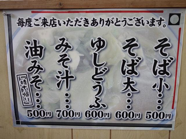 ちえ食堂2