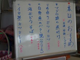宜野座村漁協直売所3