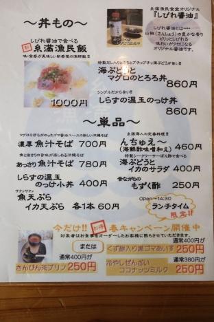 糸満漁民食堂3