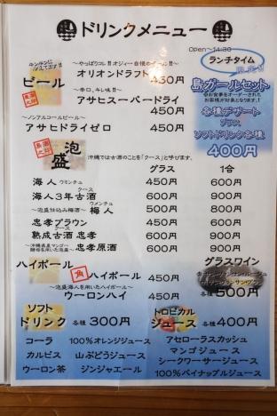 糸満漁民食堂4