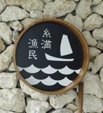 糸満漁民食堂14
