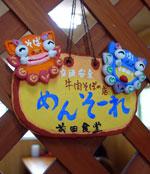 前田食堂6