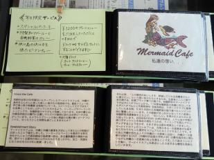 Mermaid Cafe2