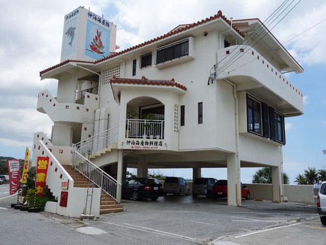 仲泊海産物料理店14