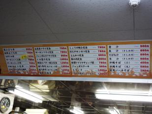 沖鮮市場3