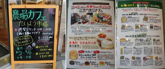 農場カフェ たいよう市場10
