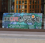 農場カフェ たいよう市場16
