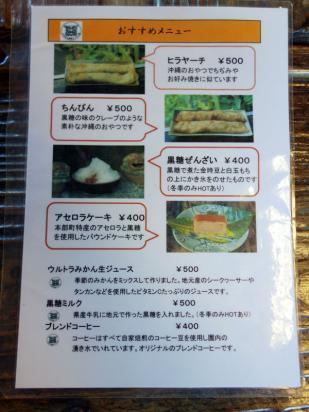 やちむん喫茶 シーサー園5