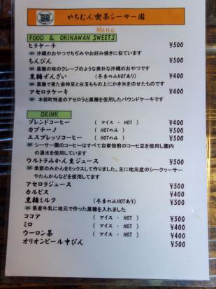 やちむん喫茶 シーサー園6