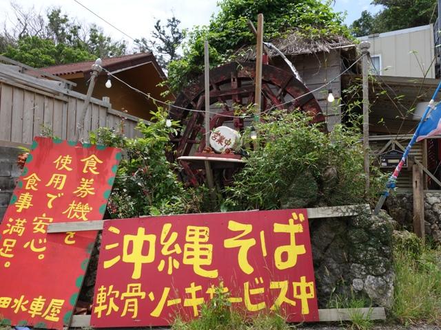 山田水車屋2