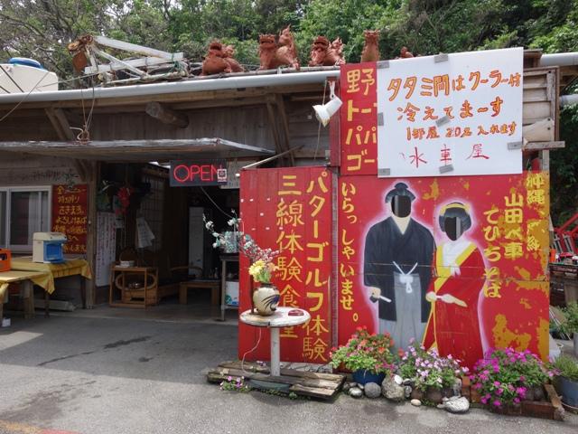 山田水車屋8