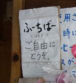 山田水車屋9