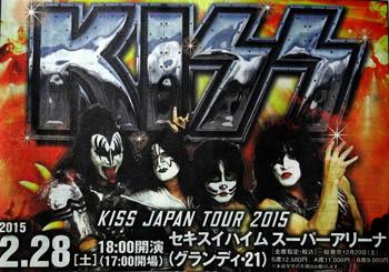 kiss s