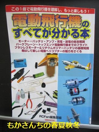 電動飛行機のすべてがわかる本