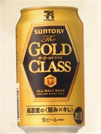 「セブンゴールド ザ・ゴールドクラス」